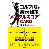 """ゴルフiQが高まる秘策 """"メンタルスコア""""CARD"""