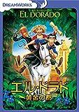 エル・ドラド/黄金の都 [DVD]