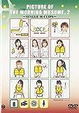 映像ザ・モーニング娘。2~シングルMクリップス~ [DVD]