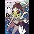 Re:ゼロから始める異世界生活 22 (MF文庫J)