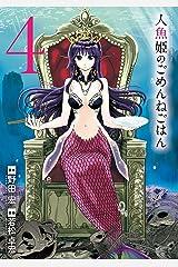人魚姫のごめんねごはん(4) (ビッグコミックススペシャル) Kindle版