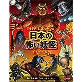 伝承や古典にのこる! 日本の怖い妖怪 里の妖怪たち (伝承や古典にのこる!日本の怖い妖怪)