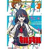 キルラキル(3) (角川コミックス・エース)