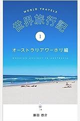 世界旅行記1オーストラリアワーホリ編 Kindle版