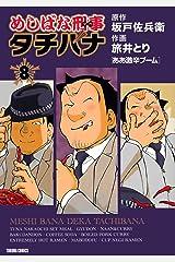 めしばな刑事タチバナ(8)[ああ激辛ブーム] (TOKUMA COMICS) Kindle版