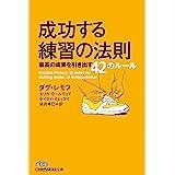 成功する練習の法則 最高の成果を引き出す42のルール (日本経済新聞出版)