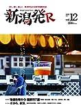 新潟発R 2020春・12号 にいがた酒旅行