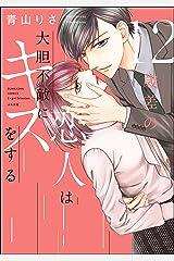 12歳差の恋人は大胆不敵にキスをする 【かきおろし漫画付】 (無敵恋愛S*girl) Kindle版