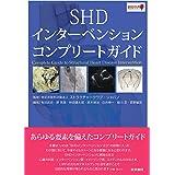 SHDインターベンション コンプリートガイド
