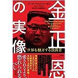 金正恩の実像 世界を翻弄する独裁者