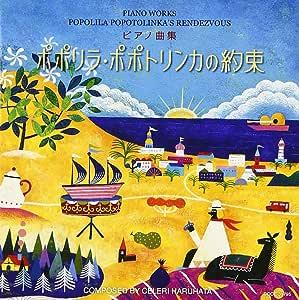 ピアノ曲集 ポポリラ・ポポトリンカの約束
