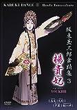坂東玉三郎舞踊集3 楊貴妃 [DVD]