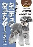 もっと楽しい ミニチュア・シュナウザーライフ (犬種別一緒に暮らすためのベーシックマニュアル)