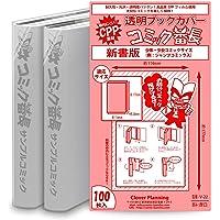 透明ブックカバー コミック番長 ≪新書コミックサイズ≫ 100枚 (CPPタイプ)
