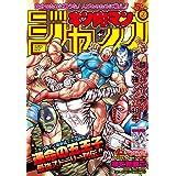 キン肉マンジャンプ vol.2 運命の五王子最強ストーリー列伝!! (ジャンプコミックスDIGITAL)