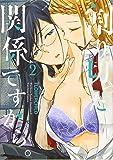 割り切った関係ですから。(2) (百合姫コミックス)