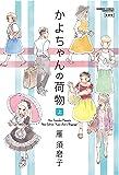 かよちゃんの荷物 新装版 上 (バンブーコミックス)