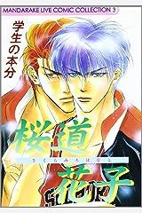 桜道花子 (まんだらけLIVEコミックコレクション (3)) 単行本