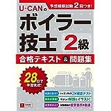 U-CANの2級ボイラー技士 合格テキスト&問題集【予想模擬試験つき(2回分)】 (ユーキャンの資格試験シリーズ)