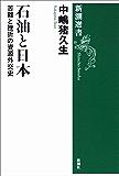 石油と日本―苦難と挫折の資源外交史―(新潮選書)