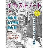 イラストノート No.43: 描く人のためのメイキングマガジン (SEIBUNDO Mook)