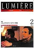 季刊 リュミエール 2('85ー冬) 特集:フランソワ・トリュフォーとフランス映画