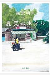 夏美のホタル (角川文庫) Kindle版