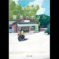 夏美のホタル (角川文庫)