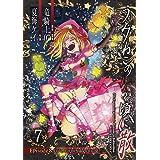 うみねこのなく頃に散 Episode8:Twilight of the golden witch(7) (ガンガンコミックスJOKER)