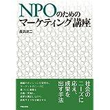 NPOのためのマーケティング講座