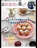 北欧雑貨と暮らす no.11 (2017-10-25) [雑誌]