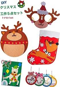 due Gattini(ドゥエガッティーニ) クリスマス 工作キット 5点セット DIY 縫いさしブーツ オーナメント コースター おもしろメガネ デコ紙袋 サンタクロース トナカイ 知育玩具 指先を使う 幼児教育 (トナカイセット)