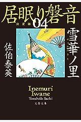 雪華ノ里 居眠り磐音(四)決定版 (文春文庫) Kindle版