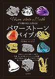 474種の石と出会える パワーストーンバイブル