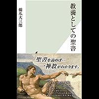 教養としての聖書 (光文社新書)