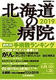北海道の病院2019