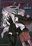 ヨルムンガンド(1) (サンデーGXコミックス)