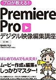 プロが教える!Premiere Pro デジタル映像編集講座 CC対応