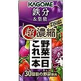 【セット商品】[2CS] 野菜一日これ一本 超濃縮 鉄分&葉酸(125ml×24本)×2箱