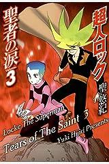 超人ロック 聖者の涙 Volume.3 Locke The Superman Tears of The Saint 3 (エムエフコミックス フラッパーシリーズ) Kindle版