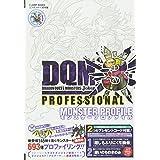 ドラゴンクエストモンスターズジョーカー3 プロフェッショナル N3DS版 モンスタープロファイル (Vジャンプブックス(書籍))