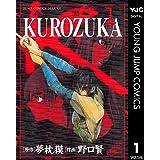 KUROZUKA―黒塚― 1 (ヤングジャンプコミックスDIGITAL)