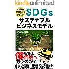 SDGs:サステナブル・ビジネスモデルの教科書(Preface編)