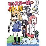 モンスター娘の殺し屋さん(1)【電子限定特典ペーパー付き】 (RYU COMICS)