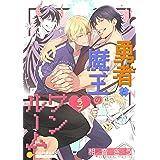 勇者と魔王のラブワンルーム【コミックス版】 (コンパスコミックス)