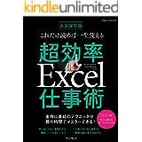 これだけ読めば一生使える 超効率Excel仕事術