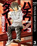 ハチワンダイバー 3 (ヤングジャンプコミックスDIGITAL)