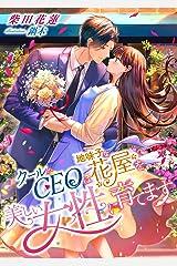 クールなCEOは、地味子な花屋を美しい女性に育てます (こはく文庫) Kindle版