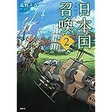 日本国召喚 2 (MFC)