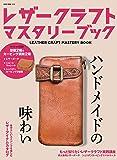 LEATHER CRAFT MASTERY BOOK(レザークラフトマスタリーブック) (NEKO MOOK)